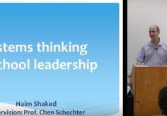חיים שקד - חשיבה מערכתית במנהיגות חינוכית
